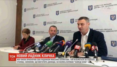 Бывший основатель Comedy Club стал новым советником киевского мэра Кличко