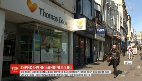 """Самая старая в мире британская туристическая компания """"Томас Кук"""" объявила о банкротстве"""
