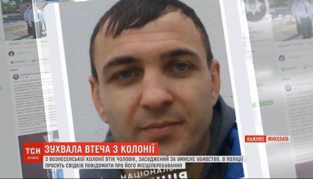 З колонії на Миколаївщині втік чоловік, засуджений за умисне вбивство