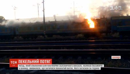Полум'я та чорний стовп диму: у Вінниці біля платформи залізничного вокзалу горів вагон