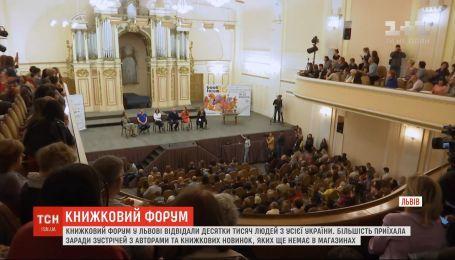 Форум издателей во Львове посетили десятки тысяч людей со всей Украины