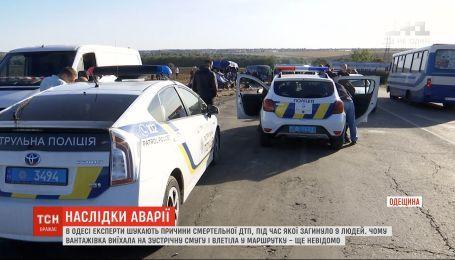 В Одесі експерти з'ясовують причину смертельної ДТП, під час якої загинуло 9 людей