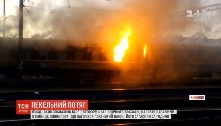 Поезд, который загорелся возле платформы железнодорожного вокзала, напугал пассажиров в Виннице