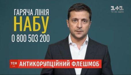 Зеленский призвал украинцев не давать взяток и сообщать о коррупции в НАБУ