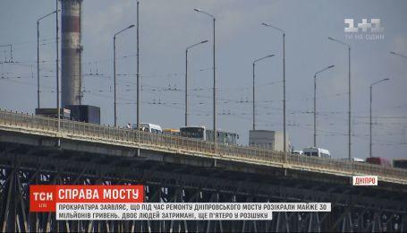 Во время ремонта моста в Днепре разворовали почти 30 млн гривен - прокуратура