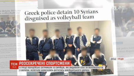 Греческая полиция задержала сирийцев, которые пытались выдать себя за волейболистов из Украины