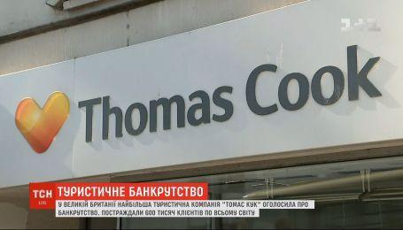 Британская туристическая компания Thomas Cook объявила о банкротстве