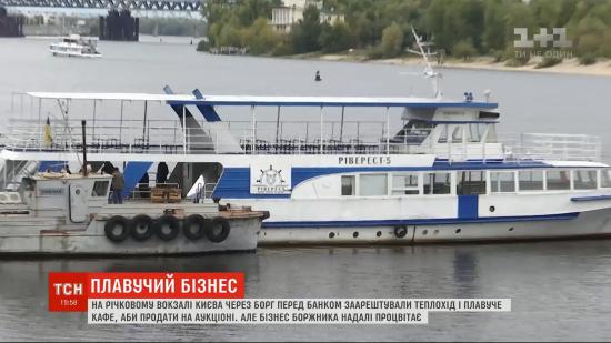 У Києві туристів понад чотири роки возило арештоване судно, яке не могли знайти судові виконавці