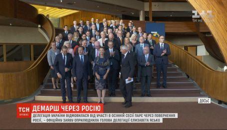 Украинская делегация отказалась от участия в осенней сессии ПАСЕ из-за возвращения России