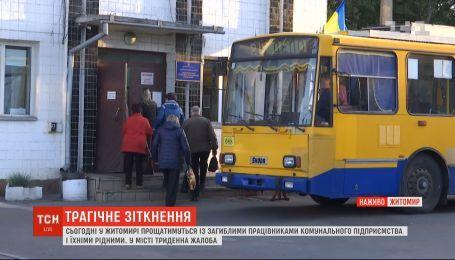 """У Житомирі попрощаються з працівниками трамвайно-тролейбусного управління, які загинули у ДТП на трасі """"Київ-Чоп"""""""