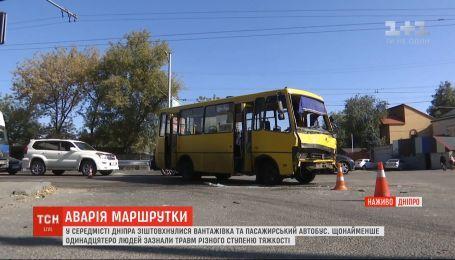 В Днепре столкнулись грузовик и пассажирский автобус, есть пострадавшие