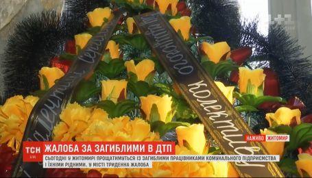 У Житомирі оголошено триденну жалобу через загибель працівників комунального підприємства