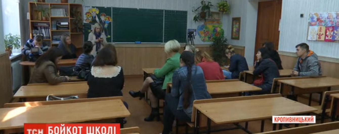 У Кропивницькому майже 30 учнів не відвідують школу. Батьки не пускають дітей через однокласницю-забіяку