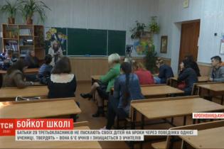 В Кропивницком почти 30 учеников не посещают школу. Родители не пускают детей из-за одноклассницы-забияки