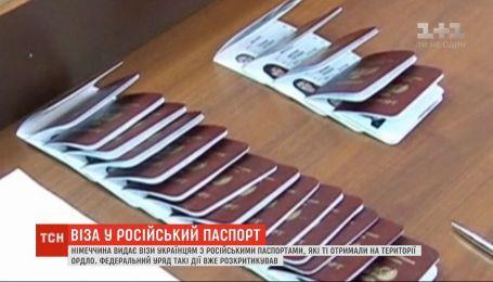 Германия выдает визы украинцам с паспортами РФ, которые те получили на территории ОРДЛО