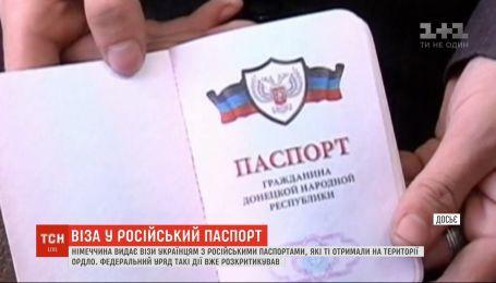 """Німеччина видає візи особам з документами """"ЛДНР"""", хоча раніше критикувала їх роздання"""