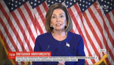 Через тиск на Україну Конгрес США розпочне процес імпічменту Трампа