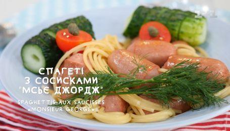 "Спагетти с сосисками ""Мсье Джордж"" - Правила завтрака. Дети"