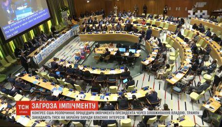 Конгресс США начинает процедуру импичмента Трампа из-за давления на Украину