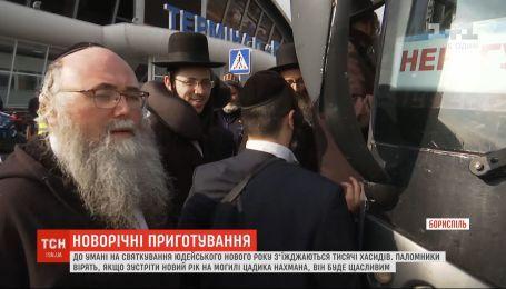 До України з усього світу масово прибувають паломники-хасиди