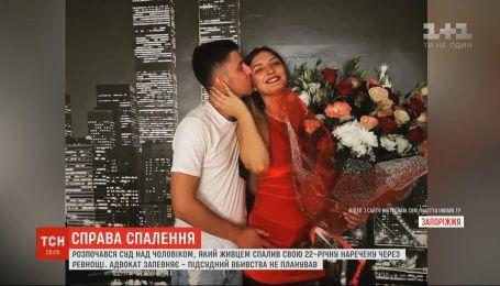 В Запорожье начался суд над мужчиной, который заживо сжег свою 22-летнюю невесту