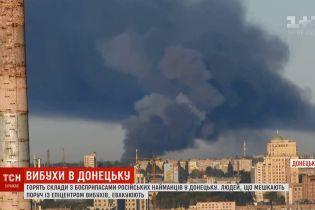 В оккупированном Донецке из-за пожара на складах боеприпасов началась эвакуация