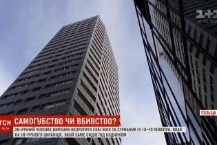 Украинцу в Варшаве на голову упал самоубийца