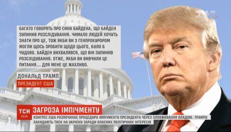 Телефонна бесіда із Зеленським дала старт процедурі імпічменту Трампа