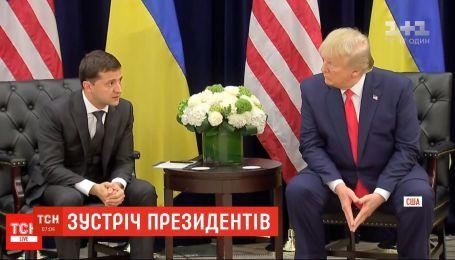 Володимир Зеленський та Дональд Трамп провели зустріч у Нью-Йорку
