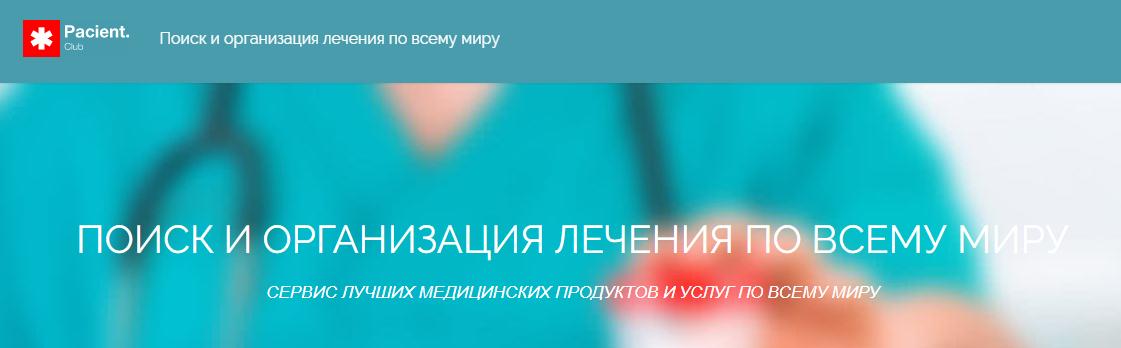 Pacient.club_реклама