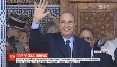 Пішов з життя колишній президент Франції Жак Ширак