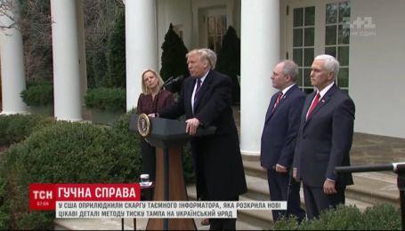 Жалоба тайного информатора раскрыла новые интересные детали давления Трампа на украинское правительство