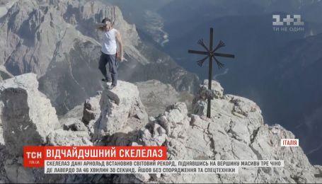 Скалолаз установил мировой рекорд, максимально быстро поднявшись на пик горного массива в Альпах