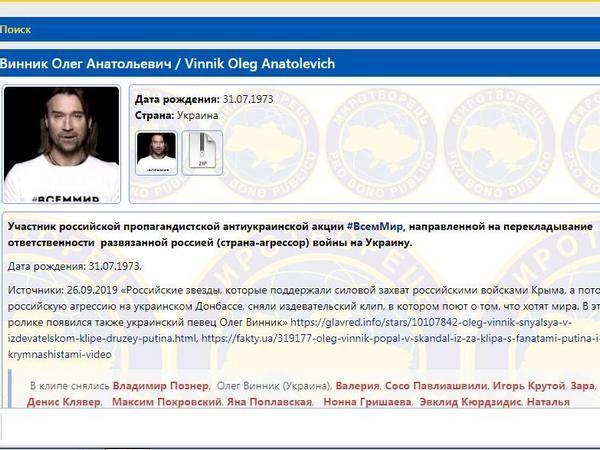 Олег Винник у Миротворці