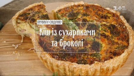Киш с сухариками и брокколи - рецепты Руслана Сеничкина