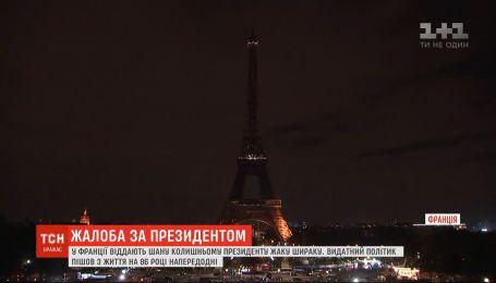 У Франції віддають шану колишньому президенту Жаку Шираку