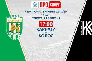 Карпаты - Колос - 1:2. Видео матча Чемпионата Украины