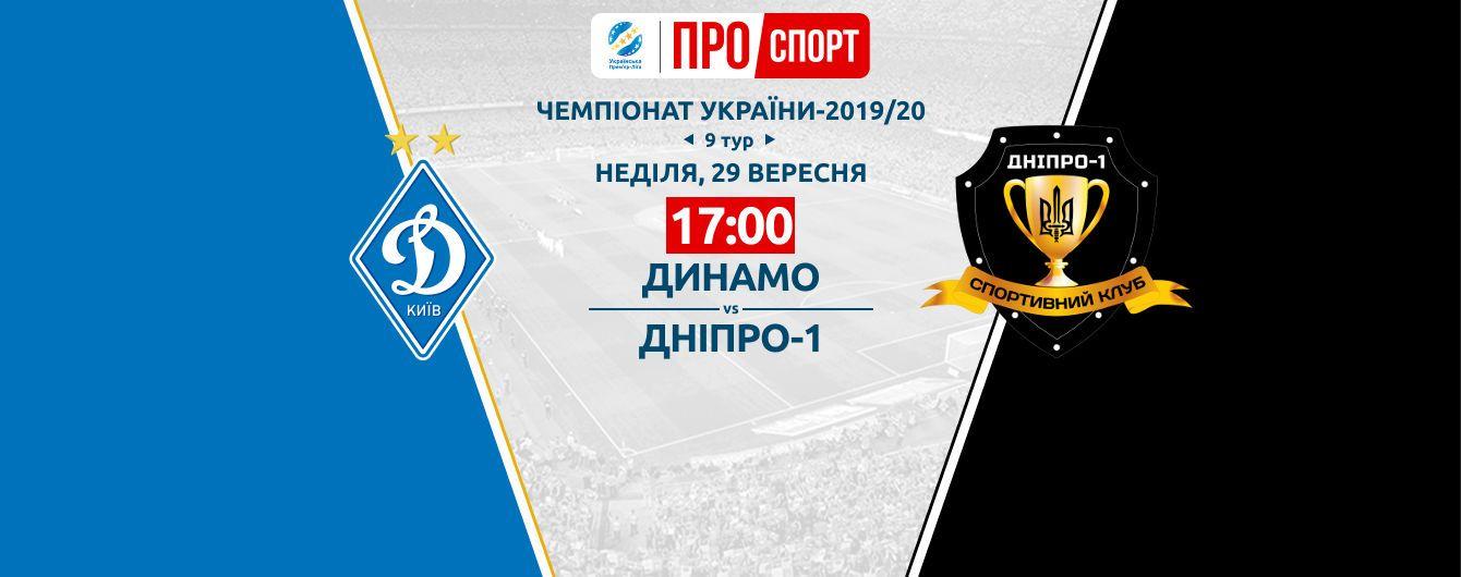 Динамо - Днепр-1 - 2:0. Видео матча Чемпионата Украины