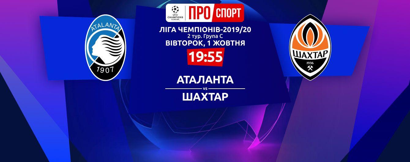 Аталанта - Шахтер - 1:2. Онлайн-трансляция матча Лиги чемпионов
