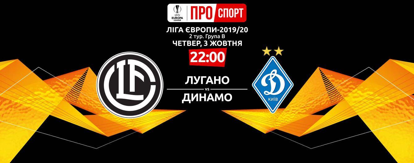 Лугано - Динамо - 0:0. Онлайн-трансляція матчу Ліги Європи