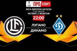 Лугано - Динамо - 0:0. Онлайн-трансляция матча Лиги Европы