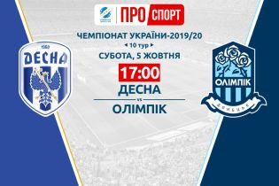 Десна - Олимпик - 1:0. Видео матча Чемпионата Украины
