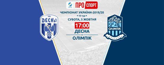 Десна - Олімпік - 1:0. Відео матчу Чемпіонату України