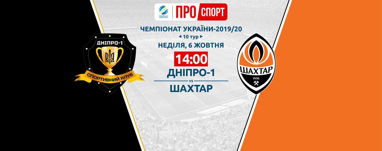 Дніпро-1 - Шахтар - 0:2. Відео матчу Чемпіонату України