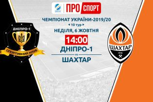 Днепр-1 - Шахтер - 0:2. Видео матча Чемпионата Украины