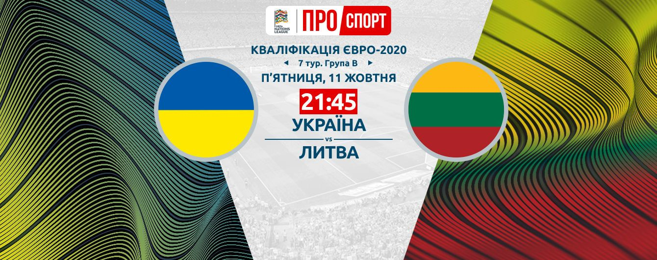 Украина - Литва - 2:0. Онлайн-трансляция матча квалификации Евро-2020