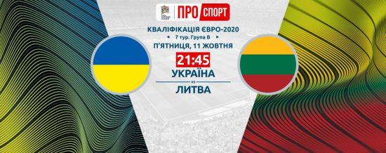 Україна - Литва - 2:0. Онлайн-трансляція матчу кваліфікації Євро-2020