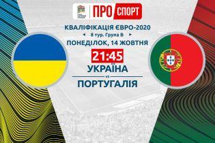 Украина - Португалия - 2:1. Онлайн-трансляция матча квалификации Евро-2020