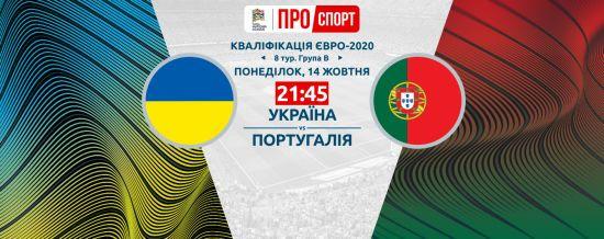 Україна - Португалія - 1:0. Онлайн-трансляція матчу кваліфікації Євро-2020