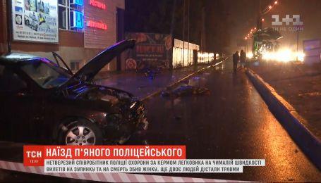 Унаслідок п'яного кермування поліцейського на Київщині загинула жінка